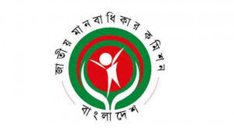 জাতীয় মানবাধিকার কমিশন