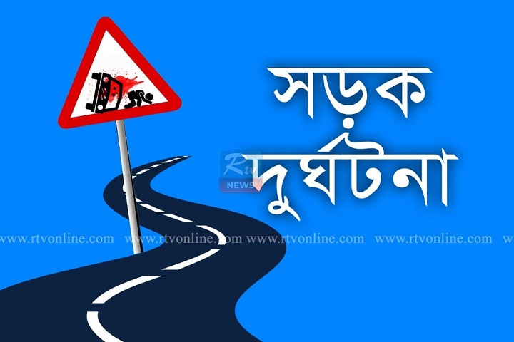 Two killed, in road accident in Chuadanga, rtv news