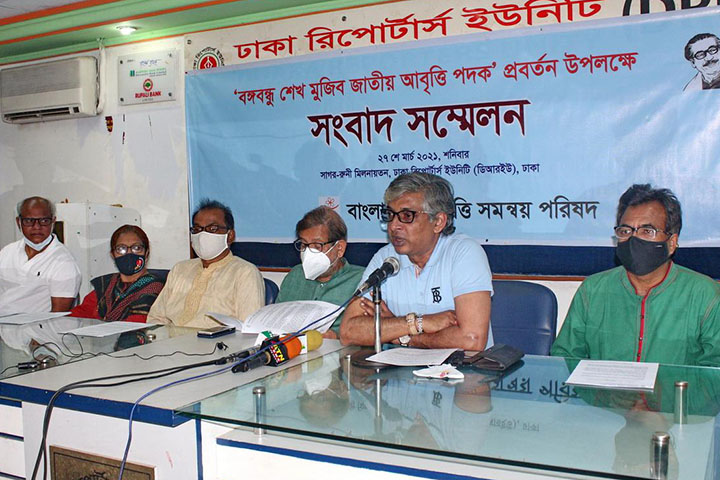 The Recitation Coordinating Council got permission for the National Recitation Medal in the name of Bangabandhu