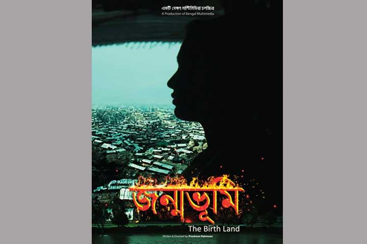 'Janmabhumi' (The Birthland) on silver screen at Star Cineplex