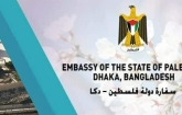 Palestine Embassy in Dhaka seeks support